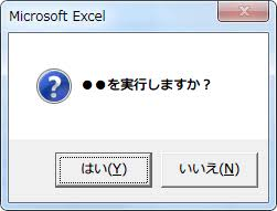 Excel】エクセルMsgBox関数の使...